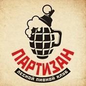 """""""Партизан"""" - Лесной пивной клуб"""