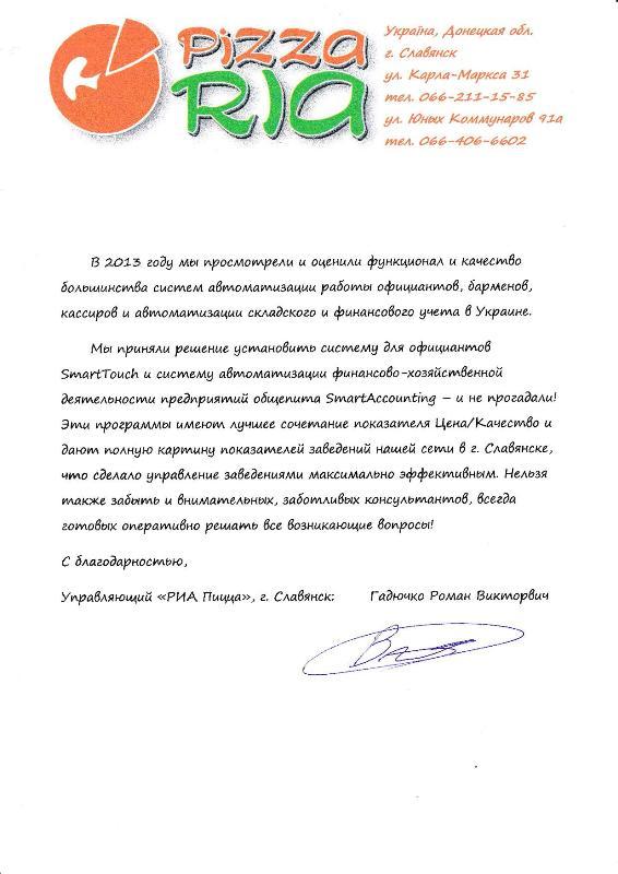 "Автоматизация сети пиццерий ""Риа Пицца"""