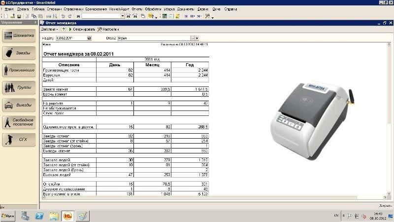 Программа для гостиниц_отелей SmartHotel и фискальный регистратор РРО Мини-ФП 54.01