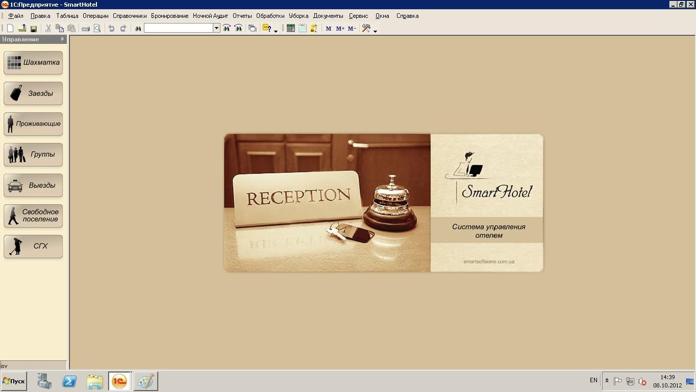 Программа для гостиниц_отелей SmartHotel