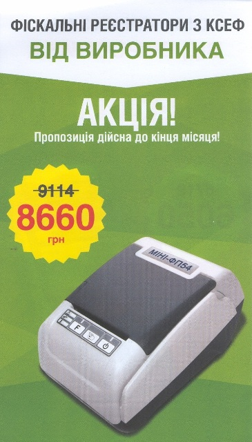 РРО Мини ФП 54.01 - www.uahoreca.com