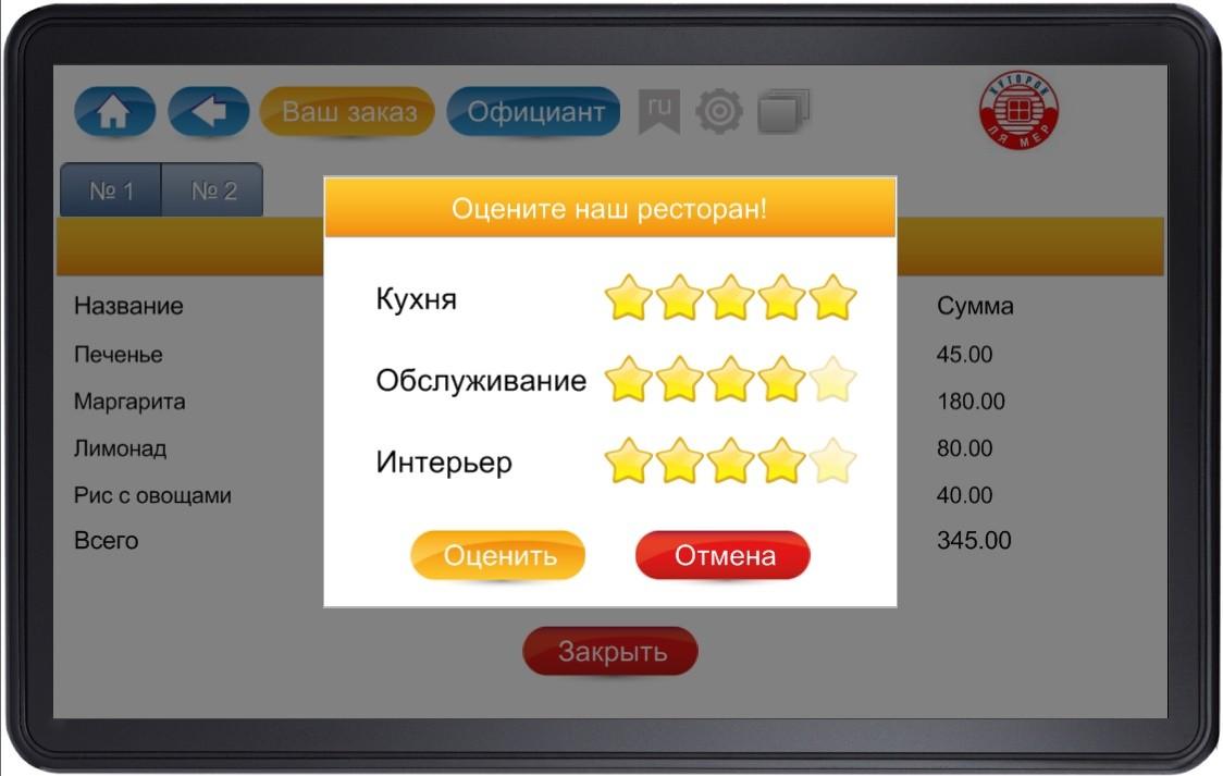 Электронное меню на планшете4-программа для ресторана