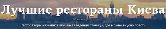 Лучшие рестораны Киева - 2016