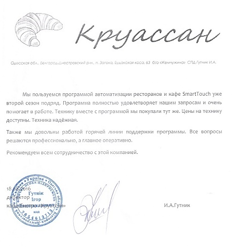 Отзыв о программе SmartTouchPOS база отдыха Круассан